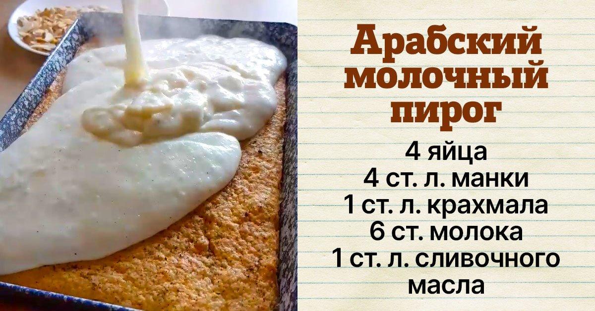 рецепт молочного пирога