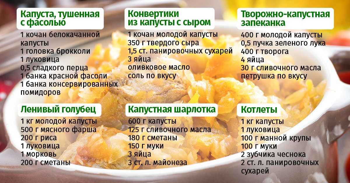 блюда с капустой