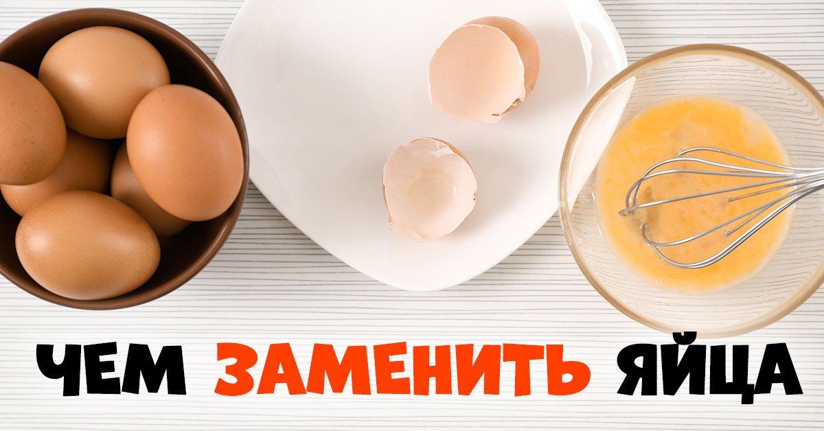 чем можно заменить яйца
