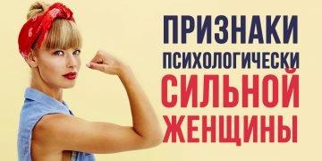 Что делает женщину сильной
