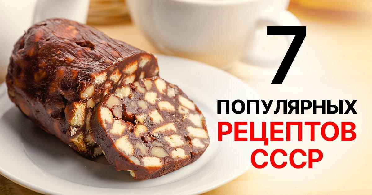 Популярные десерты времен СССР