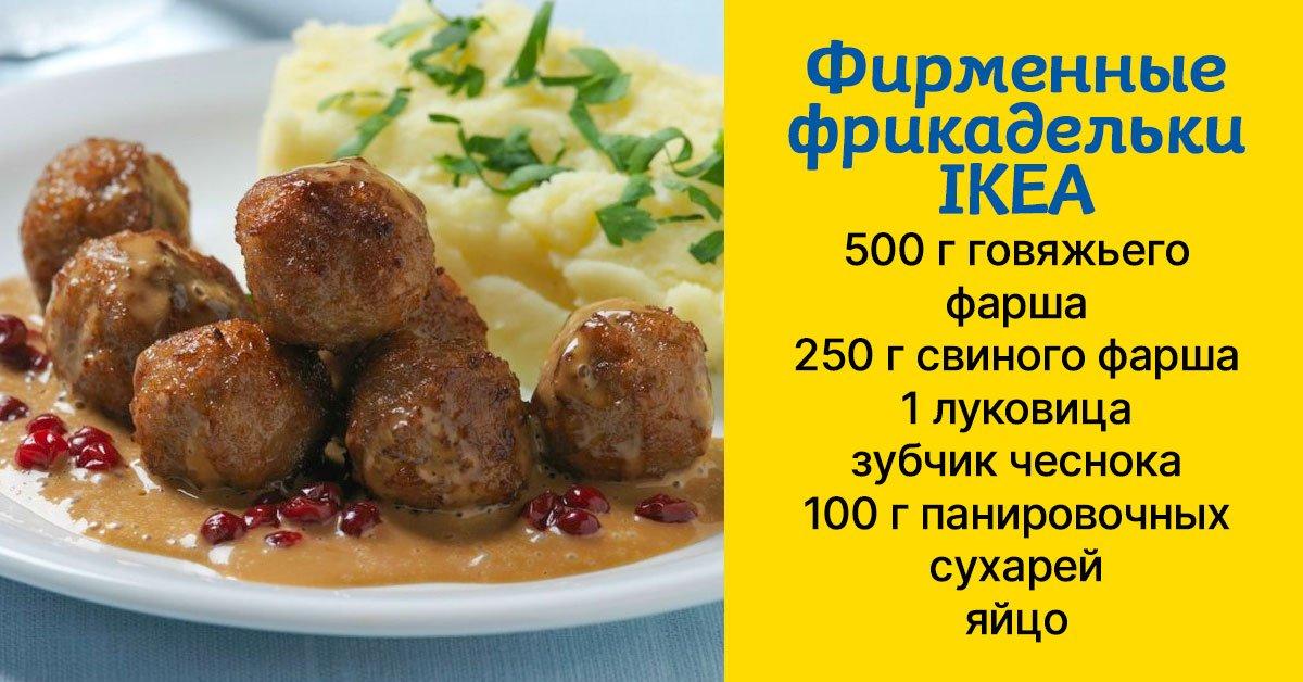 рецепт фрикаделек
