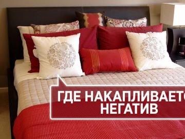 негативная энергетика в квартире