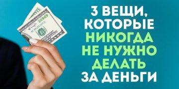 Когда нельзя давать деньги