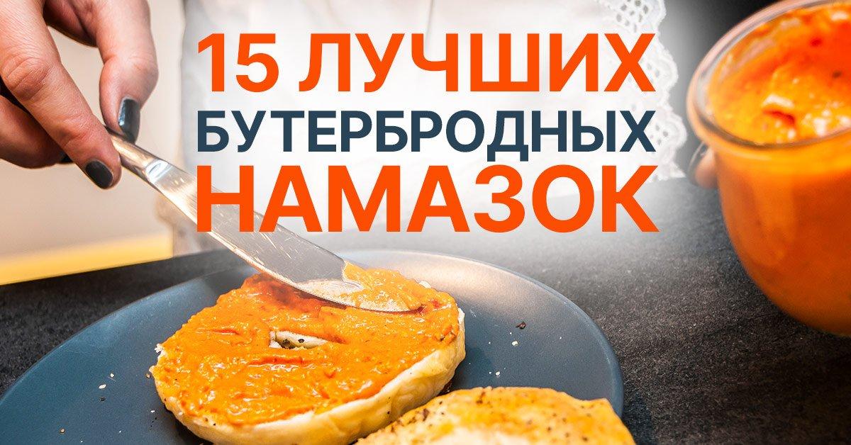 рецепты намазок для хлеба