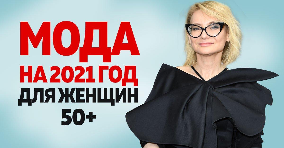 Одежда для женщин после 50