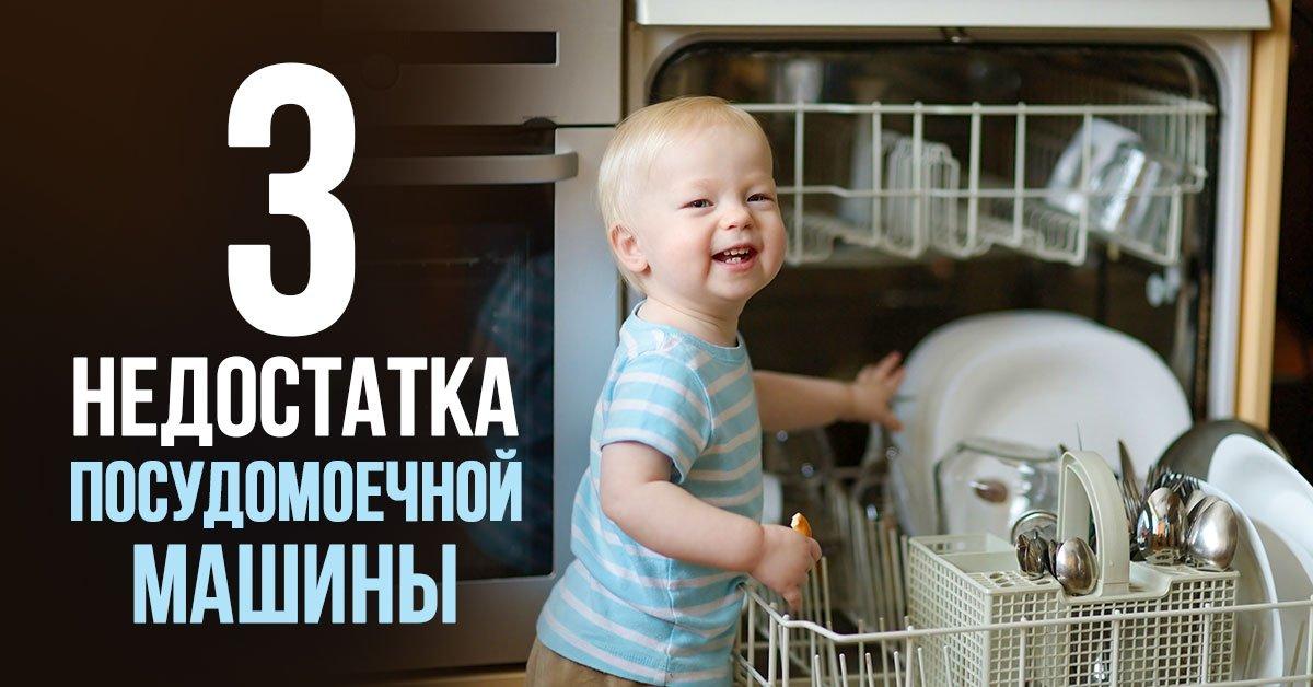 Плюсы и минусы посудомоечной машины