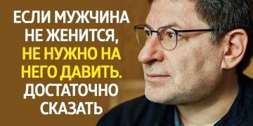 правила Михаила Лабковского