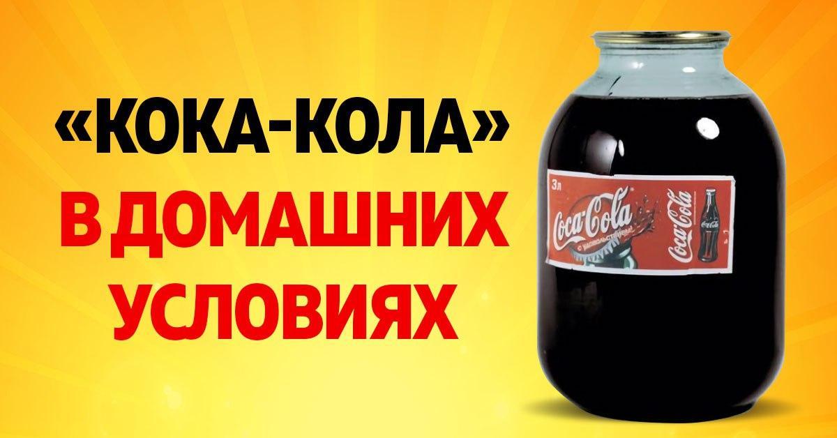 Рецепт «Кока-Колы»