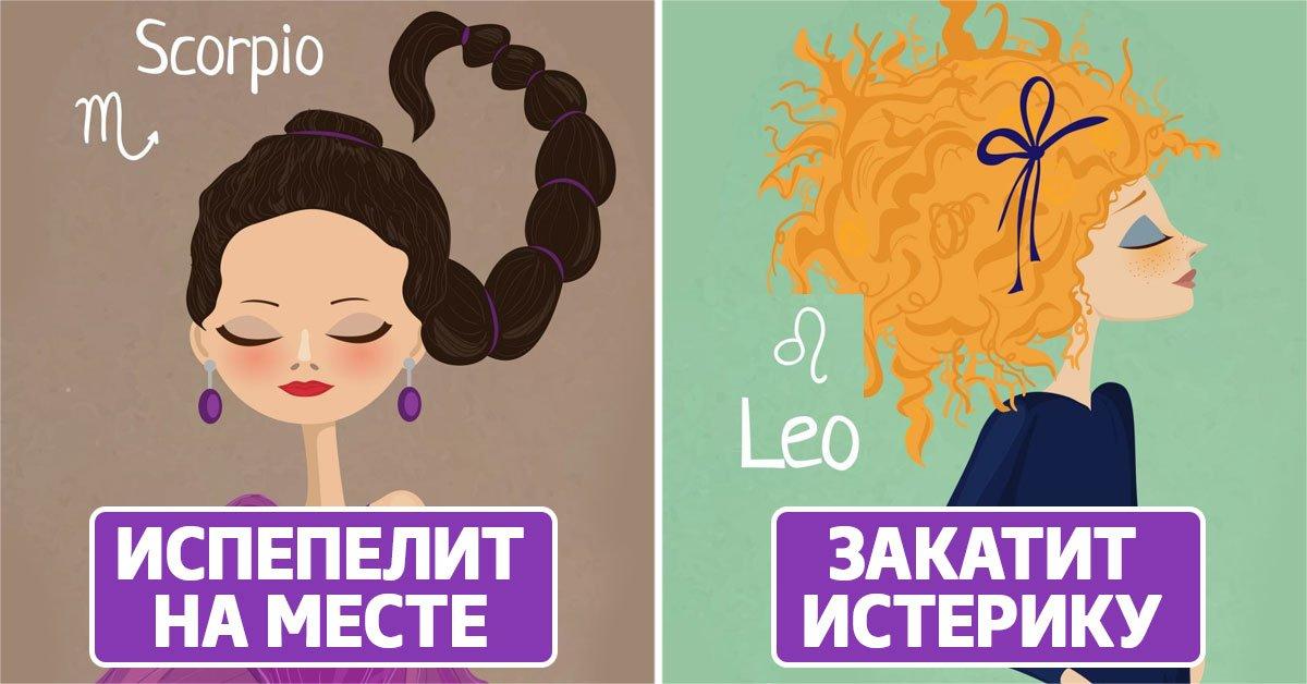 Ревнивые знаки зодиака
