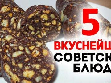 советские блюда