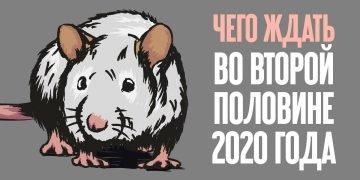 Точный гороскоп на 2020 год