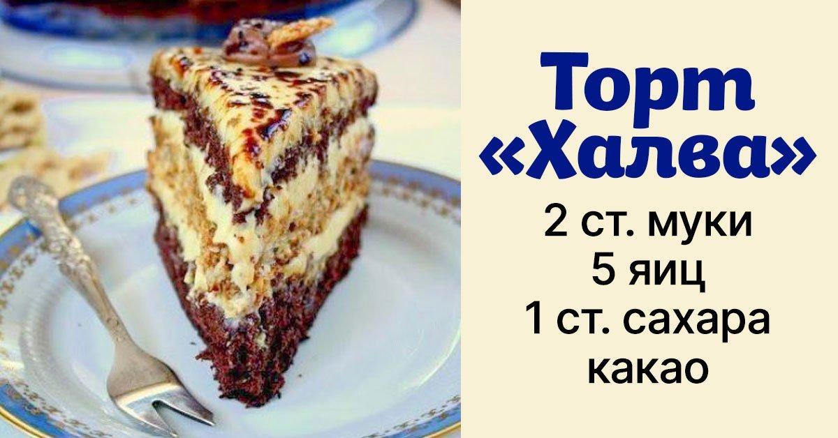 рецепт приготовления торта с халвой