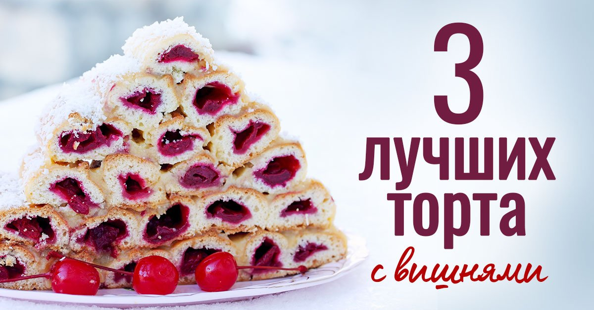 рецепты тортов с вишней