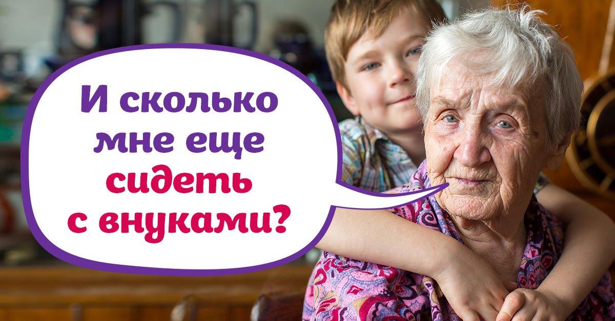 Воспитание внуков