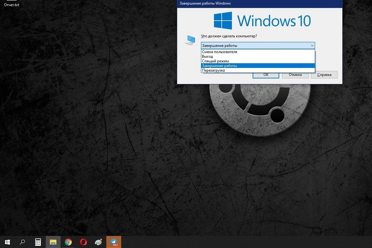 обновить и завершить работу windows 10